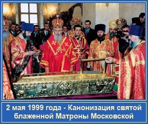 Den-kanonizatsii-svyatoy-Matronyi